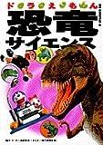 ドラえもん恐竜サイエンス (ビッグ・コロタン (69))