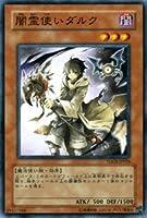 遊戯王カード 【 闇霊使いダルク 】 TDGS-JP026-N 《ザ・デュエリスト・ジェネシス》