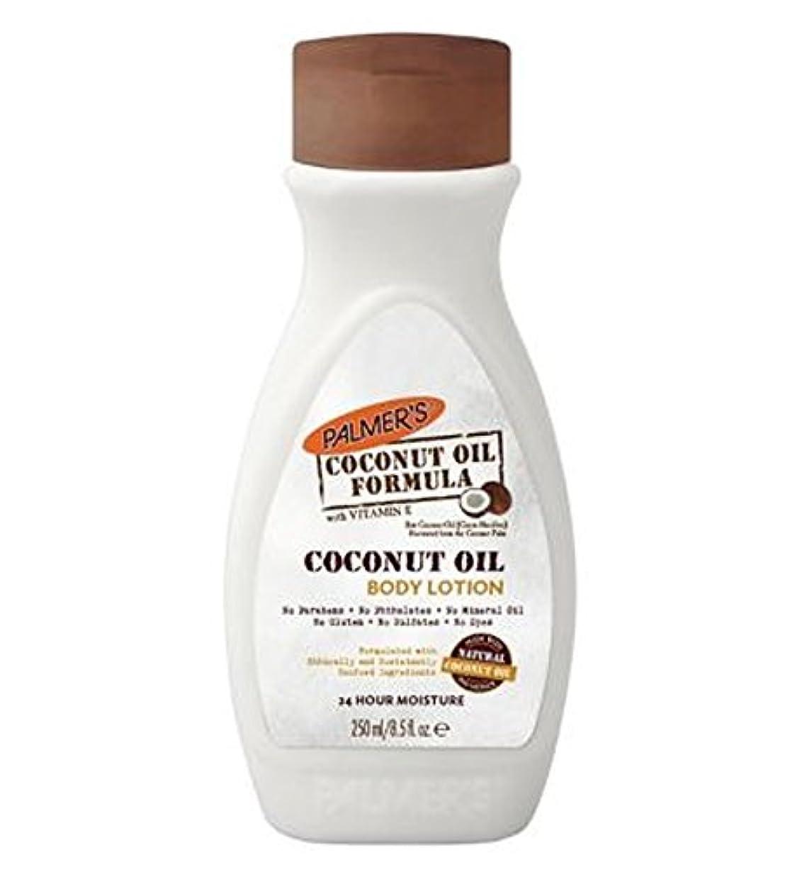 なしで居心地の良い摩擦Palmer's Coconut Oil Formula Body Lotion 250ml - パーマーのココナッツオイル式ボディローション250ミリリットル (Palmer's) [並行輸入品]