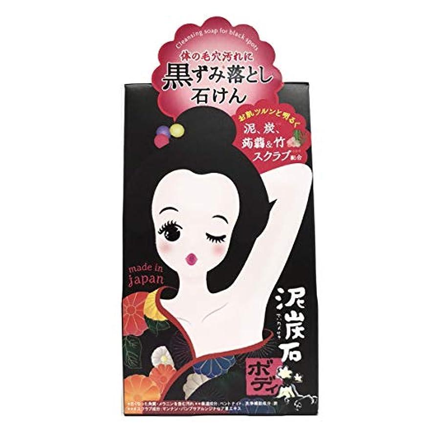 賞賛カビストレスの多いペリカン石鹸 泥炭石 ボディスクラブ石鹸 100g