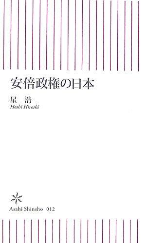 安倍政権の日本 (朝日新書)の詳細を見る
