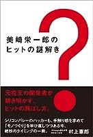 美崎栄一郎のヒットの謎解き元花王の開発者が解き明かす、ヒットの飛ばし方。