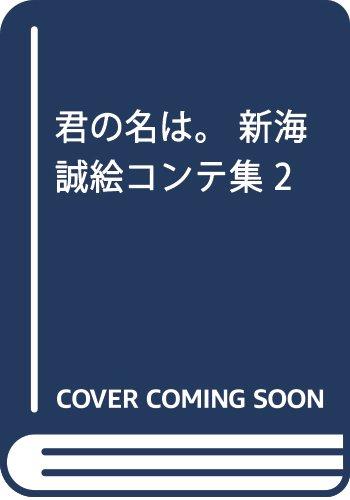 君の名は。 新海誠絵コンテ集 2