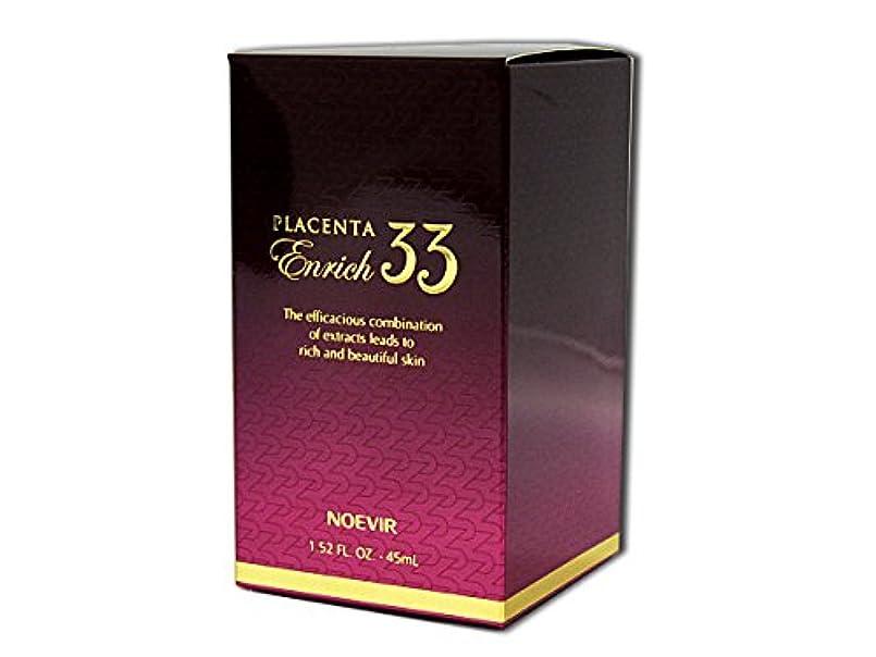 直接二度効果的にノエビア エンリッチ33(45ml)