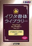 イワタ書体ライブラリー Ver.4 Windows版 TrueType イワタ新ゴシックH