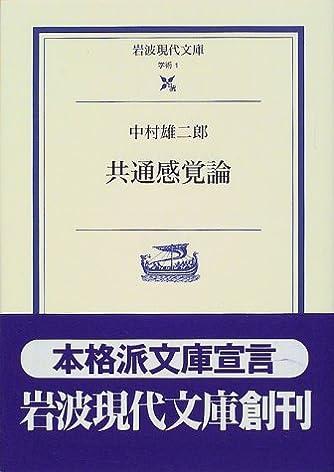 共通感覚論 (岩波現代文庫―学術)