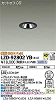 DAIKO LEDダウンライト (LED内蔵) 電源別売 カットオフ35° 電球色 3000K 埋込穴Φ50 LZD92802YB