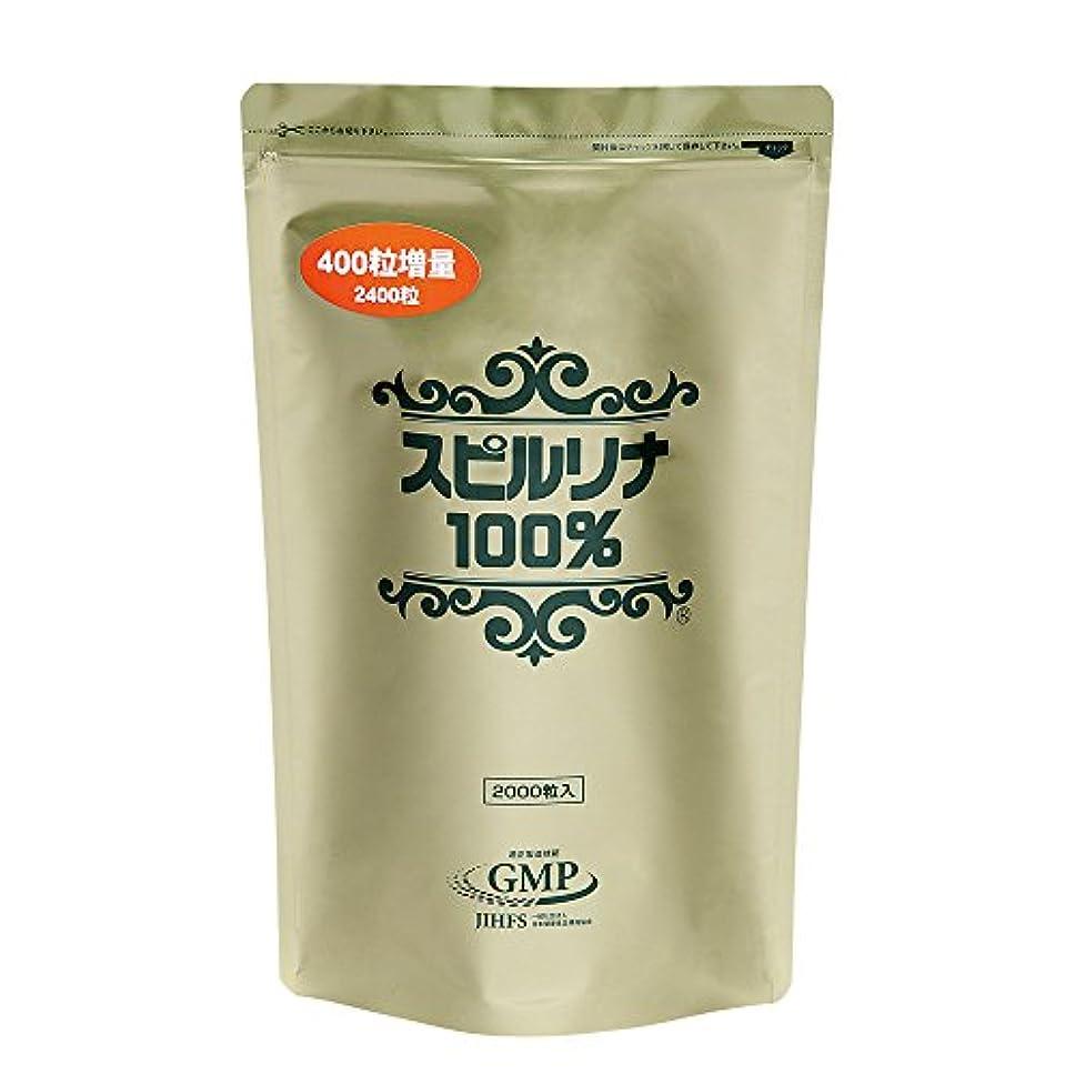 使用法抽象廃棄するスピルリナ100% 【2000粒+400粒増量】1粒200mg(約2ヵ月分)
