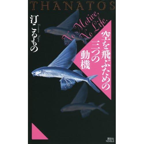 空を飛ぶための三つの動機 THANATOS (講談社ノベルス)