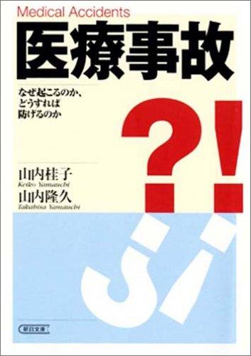 医療事故―なぜ起こるのか、どうすれば防げるのか (朝日文庫)の詳細を見る