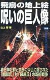 飛鳥の地上絵呪いの巨人像―春日神社群と奈良の大仏に隠された「物部氏」対「藤原氏」の呪術戦争 (MU SUPER MYSTERY BOOKS)
