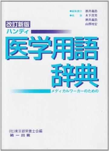 ハンディ医学用語辞典