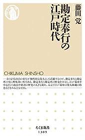 勘定奉行の江戸時代 (ちくま新書)