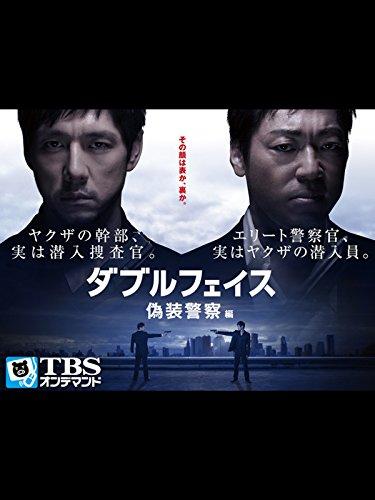 ダブルフェイス 偽装警察編【TBSオンデマンド】