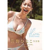 佐野ひなこ写真集 Hina