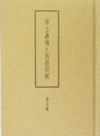 井上嘉瑞と活版印刷 著述編