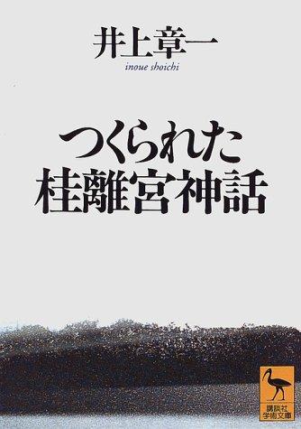 つくられた桂離宮神話 (講談社学術文庫)