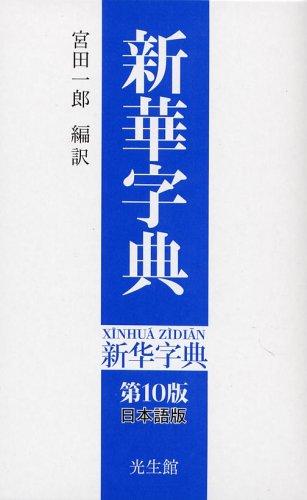 新華字典 第10版日本語版