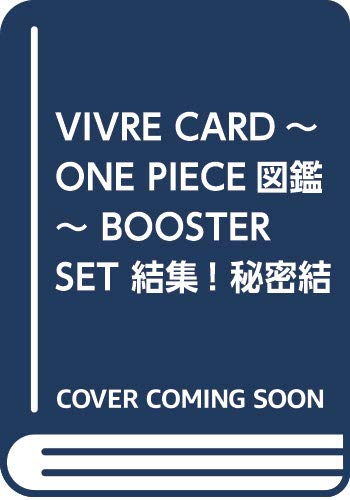 [画像:VIVRE CARD~ONE PIECE図鑑~ BOOSTER SET 結集! 秘密結社バロック・ワークス (マルチメディア商品)]
