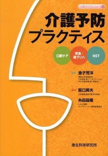 介護予防プラクティス―口腔ケア 摂食・嚥下リハ NST (高齢者ケアシリーズ (6))