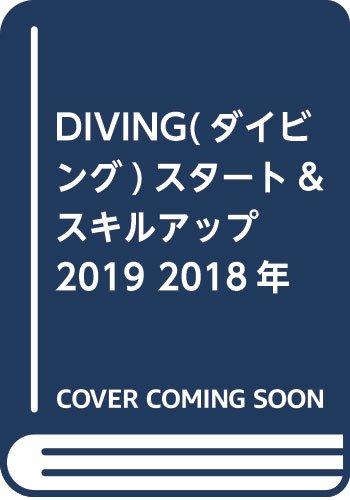 DIVING(ダイビング)スタート&スキルアップ2019 2018年 08月号 [雑誌]