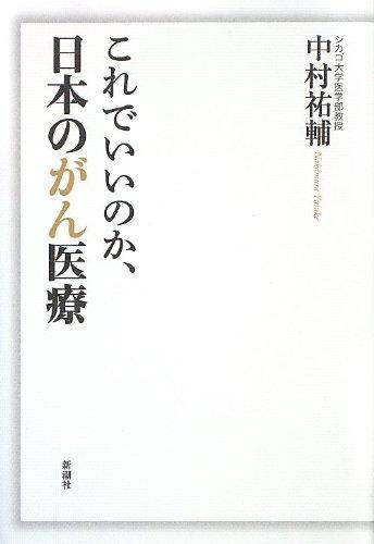 これでいいのか、日本のがん医療の詳細を見る