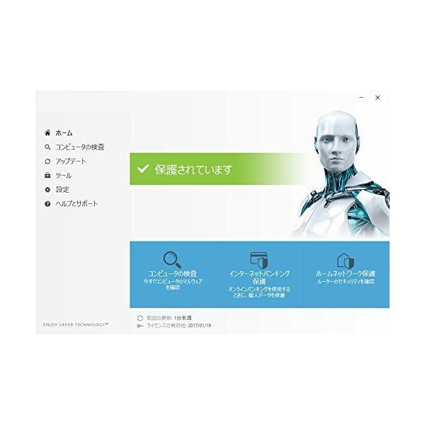 ESET パーソナル セキュリティ (最新版)...の紹介画像6