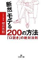 断然モテる200の方法―「口説き」の絶対法則 (王様文庫)