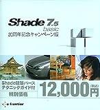 Shade 7.5 Basic 20周年記念キャンペーン版 建築パース解説書付