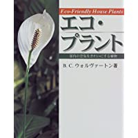 エコ・プラント―室内の空気をきれいにする植物