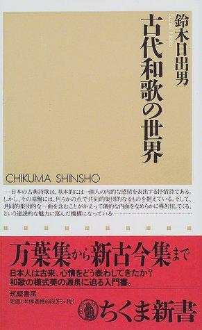 古代和歌の世界 (ちくま新書)の詳細を見る