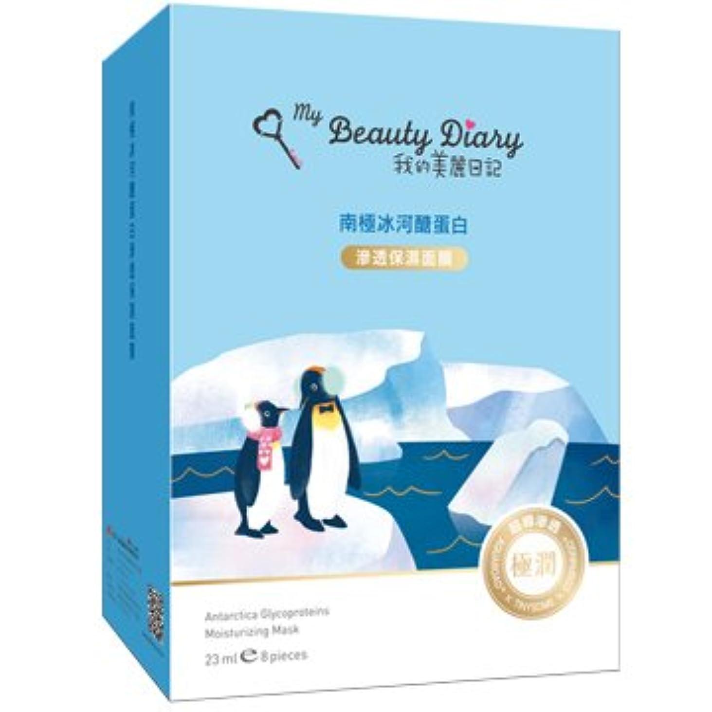 《我的美麗日記》 私のきれい日記 南極冰河糖蛋白面膜(アンターティック グリコプロテイン?マスク) 8枚入り 《台湾 お土産》 [並行輸入品]