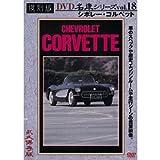 シボレー・コルベット 復刻版 名車シリーズ VOL.18 [DVD]