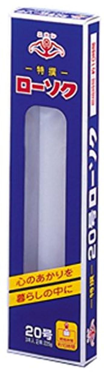 緩めるガラスボアニホンローソク 大20号 1/2 225g