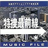 特捜最前線 MUSIC FILE