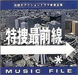 特捜最前線 MUSIC FILE [Soundtrack] / TVサントラ, F.チリアーノ (CD - 1994)