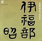 完全収録 特撮映画音楽 東宝篇9 ゴジラVSモスラ 画像