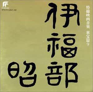 完全収録 特撮映画音楽 東宝篇9 ゴジラVSモスラ