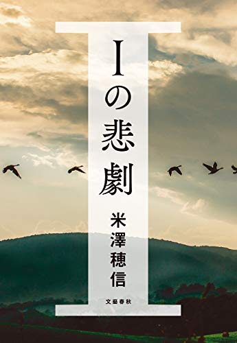 Iの悲劇 (文春e-book)