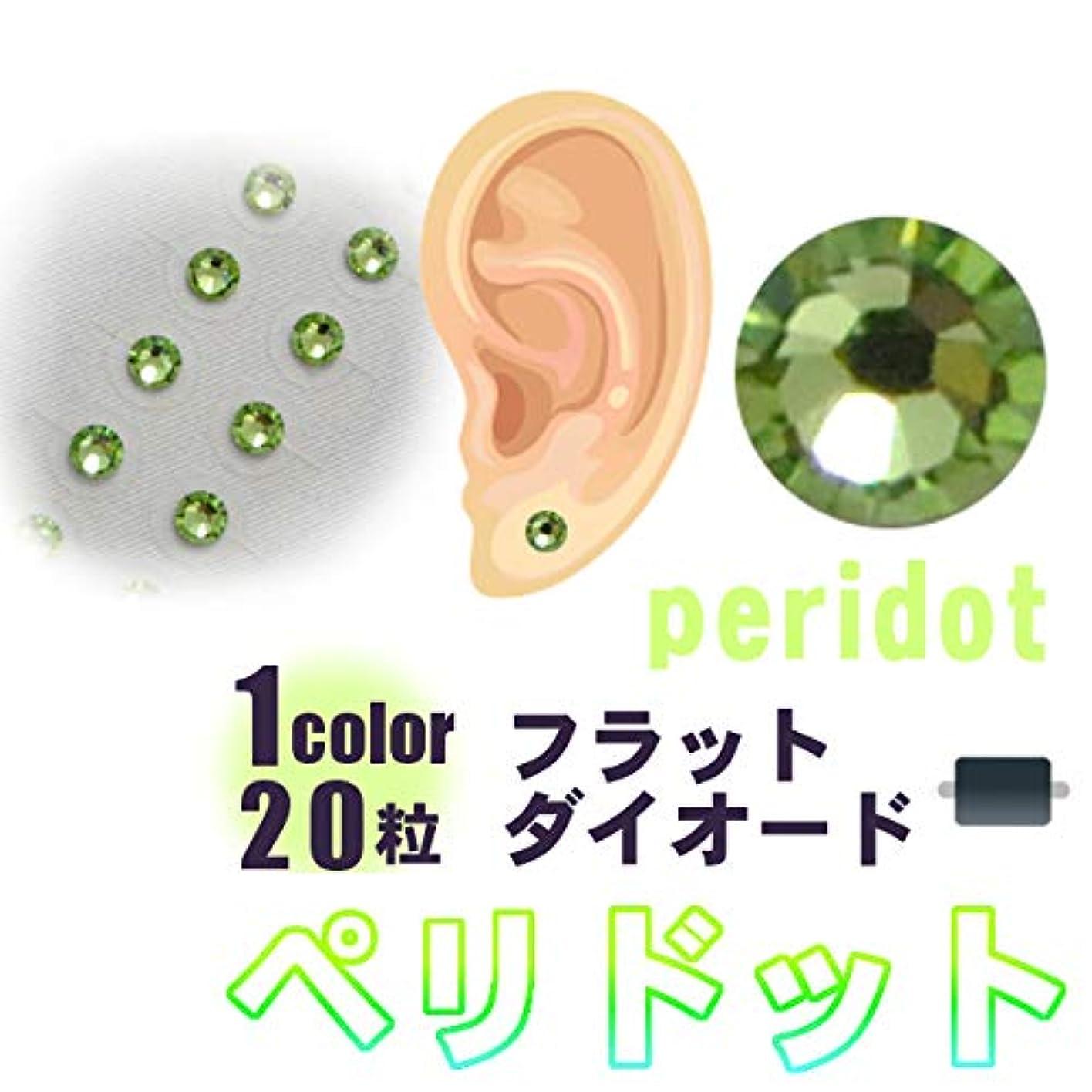 サミット評価大気フラットダイオード 耳つぼジュエリー(1シート20粒)ペリドットー全3サイズー粘着強化耳ツボシール(L ss16 約4mm) 【初心者用耳つぼマップ付】