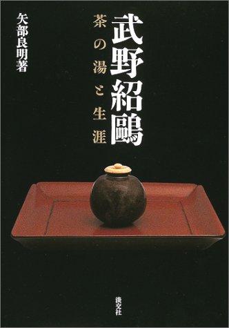 武野紹鴎―茶の湯と生涯