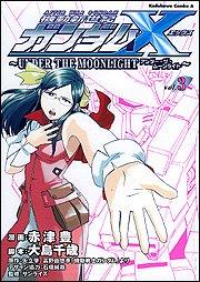 機動新世紀ガンダムX ~UNDER THE MOONLIGHT~ (3) (カドカワコミックスAエース)の詳細を見る