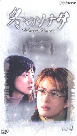 冬のソナタ Vol.4【日本語吹替版】 [VHS]