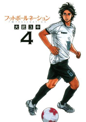 フットボールネーション(4) (ビッグコミックス)の詳細を見る