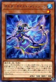 オルターガイスト・メリュシーク レア 遊戯王 サーキット・ブレイク cibr-jp014