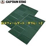 キャプテンスタッグ(CAPTAIN STAG) EVAフォームマット(ダブル)×2【お得な2点セット】