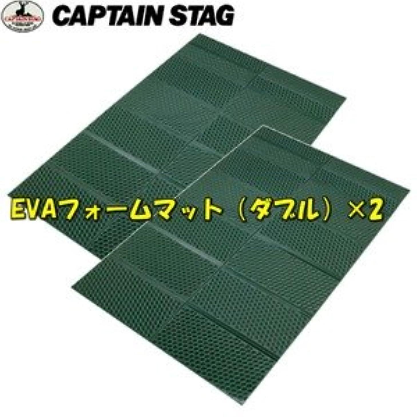 小麦粉湿った人形キャプテンスタッグ(CAPTAIN STAG) EVAフォームマット(ダブル)×2【お得な2点セット】