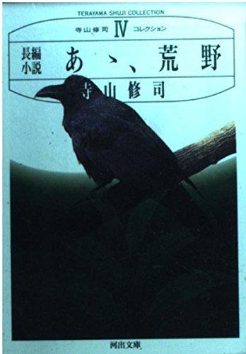 あゝ、荒野 (河出文庫―寺山修司コレクション)の詳細を見る