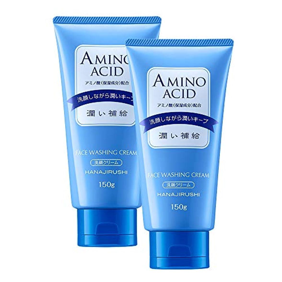 突き出す速い音楽を聴く花印 アミノ酸&ヒアルロン酸W保湿 濃密泡洗顔フォーム150g×2本 乾燥肌?肌荒れ