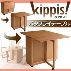 快適空間:天然木バタフライ伸長式収納ダイニング kippis!